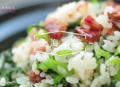 几棵青菜,一块咸肉,一截香肠,全部拌在饭里,还要加点猪油更香。这碗晶莹油润的菜饭,真叫兔兔舍不得放下勺子!更多美食关注微信:微体社区,sweetti.com。#上海菜饭#