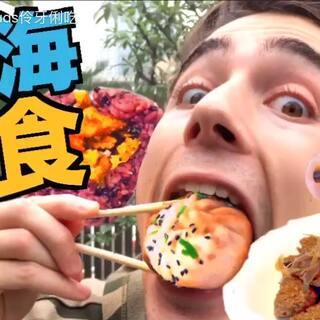 """BOOM! 轮到上海了!😍😍😍😍 """"外国帅哥就爱吃湿的东西,汁水越多就越兴奋,根本停不下来。""""😏😏😏😏 #伶牙俐吃##上海##美食#"""