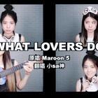 Maroon 5《What Lovers Do》这样轻轻一撩的姿势是真的打得出响指声儿的并且有一轨拍手的视频没放进来反正都会显得我更酷一点。(并不 ) ❤️这个周六,深圳见啊!❤️ #音乐#