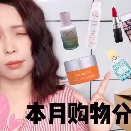 #美妆##购物分享##开箱视频#@美拍小助手 @时尚频道官方账号 本月购物分享(二)接着上一篇的继续!