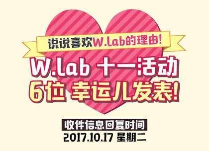 💖恭喜恭喜💖 W.Lab十一活动发表! 名单中会有您呢!🤗 10位幸运儿请及时回复私信🙏 未中奖的各位请耐心等待下一次的活动噢!😍💘 #wlab让我变美丽##wlab让你更美丽##粉丝福利##wlab#