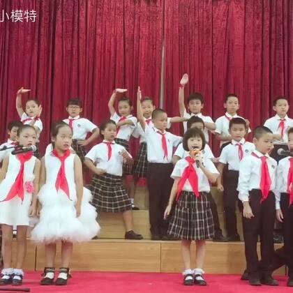 音校小学部二年一班 合唱《红星闪闪》棒棒的