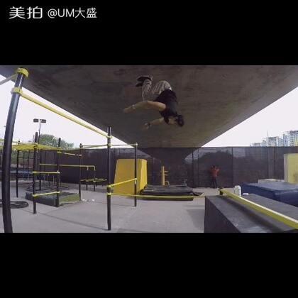 定点,真心难,不过这才有意思!#城市猴子跑酷##北京轻行者跑酷公园##运动#
