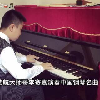 爵士鼓大师哥弹钢琴,为比赛准备中~深圳九拍鼓艺航大师哥李赛嘉演奏中国钢琴名曲《浏阳河》这首曲子是集诸多传统音乐元素于一体的优秀作品!#钢琴##浏阳河##小小钢琴家#