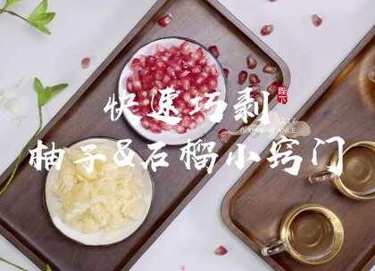 #5分钟美拍##美食##生活#喜欢吃柚子、石榴,但是真的是太难剥了,好麻烦啊! 没关系,教你一个剥柚子石榴小窍门,快来学习吧!