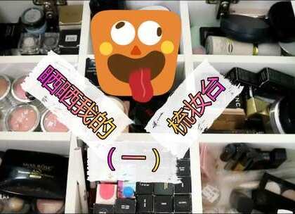 #好物分享##梳妆台收纳##彩妆分享#让大家看看我的梳妆台吧,哈哈哈哈,这个视频超长的,我没办法只能剪成四个,今天是(一)其实这个录得很早了,7月份时候吧,现在已经又添加了很多东西了😏,大家喜欢不,喜欢我之后再出我的饰品分享,如何啊,哈哈哈,爱你们😘😘@美拍小助手