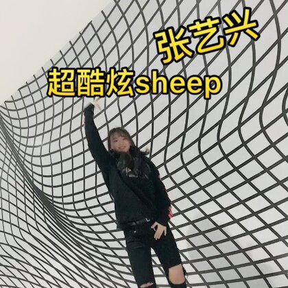#张艺兴sheep舞#哇咔咔 终于找时间拍啦🙈跟上大部队🌚#和张艺兴有戏#表白@努力努力xxxx #有戏#