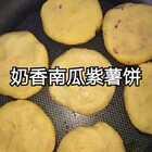 #美食##我要上热门@美拍小助手#奶香南瓜紫薯饼