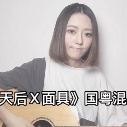 #唱歌##吉他弹唱#《天后Ⅹ面具》国粤混唱。#别再互相折磨,因为我们都有错# 喜欢点个赞吧~