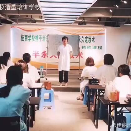 佳丽半永久课堂 每月开一期每期限20人 本期没赶上的小伙伴们可以预定报11月份 预定以交费为准#新娘化妆造型##福州化妆师#