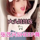 大头大头咩咩咩 🐑🐑🐑🐑🐑🐑🤣🤣🤣#张艺兴sheep舞##舞蹈##搞笑#