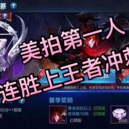 #游戏##王者荣耀连胜#继续帮粉丝上分、视频中的号也是粉丝哒、80连冲刺中。