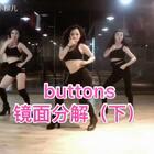 #buttons#buttons镜面分解教学(下),上集见我上一个视频~也不求赞了,你们喜欢,帮到你们就好…如果学会了发视频可以艾特我~#舞蹈##舞蹈教学#@舞蹈频道官方账号 @美拍小助手