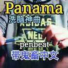 手机坏了,翻出了旧手机录,音效居然比原来的手机好😂这首#panama##penbeat#也就录了十几遍而已😂😂😂不知道放出来效果怎么样,配上了中文,这首歌实在是太洗脑了😂😂😂😂#音乐#@音乐频道官方账号