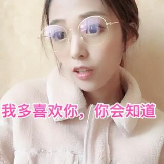 我这个眼镜有没有显得很有芝士🤓#我多喜欢你,你会知道##热门##我要上热门#