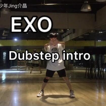 #舞蹈#EXO-Dubstep intro,很久之前就一直想跳的舞,如今是满屏的回忆。现学现拍真心是痛并快乐着,但真心喜欢茶蛋的每一个舞,惊艳了时光的12人,努力努力再努力的正能量。EXO,相爱吧。#exo##dubstep intro#