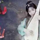 【青瑶】琵琶《山鬼》——若有人兮山之阿#音乐##柳青瑶#