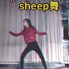 #张艺兴sheep舞##和张艺兴有戏#被小绵羊的sheep舞刷屏 全网都在跳😝小骄傲的傲娇感觉真不好找🌚 今天录了甜甜编舞的panama完整版 还录了弹爹的DNA 终于可以更新了😂#舞蹈#
