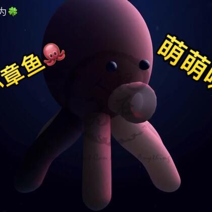 这次做了一个很可爱的小章鱼 你们喜欢么?😉 你们都喜欢什么动物呢?#我的宠物萌萌哒##我要上热门@美拍小助手##动画特效#