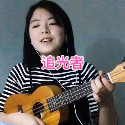 DAY32-2017年10月14日《追光者》cover岑宁儿 #U乐国际娱乐##尤克里里弹唱##宇星儿100天计划#