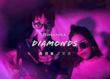 #月樂情人節 又來了! 10月份的主題曲就是 Rihanna _ diamond 💍 就算在別人眼中只是 顆毫不起眼石頭✊ 我所珍藏的所看見的 仍是顆美麗的鑽石💎 這次的MV可說是 又更上一層樓! 五光十色~迷幻至極呀~ 不看你真的會後悔😂 拼死拼活只為了在你們眼前 呈現更好的作品 感謝 我是葉柔 獻身/聲