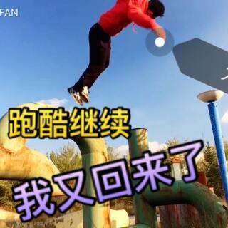 还没倒下,还在路上!家长追梦少年!#运动##我的世界跑酷##我要上热门#