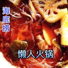 #吃秀# 我的懒人火锅终于到啦,确实像传说中的很方便,很香,但是我吃不了太辣的,里面牛肉牛杂还是挺多的,还是比较推荐的 #我要上热门@美拍小助手##吃货#