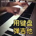 弹个吉他,另外今晚八点直播弹周杰伦的歌曲。#音乐##钢琴##吉他#
