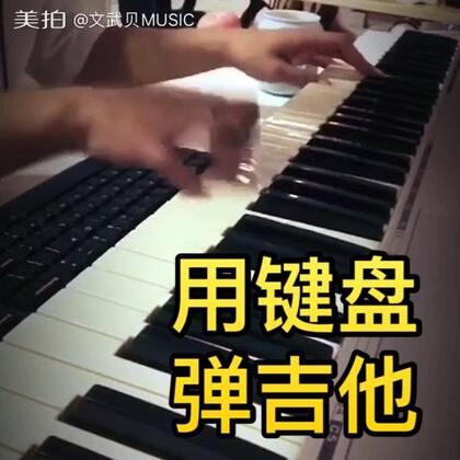 弹个吉他,另外今晚八点U乐国际娱乐弹周杰伦的歌曲。#U乐国际娱乐##钢琴##吉他#