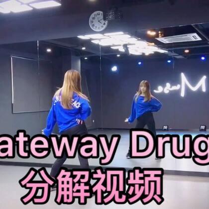 《Gateway Drug》分解!!!架着三角架角度找的不是很好,见谅🙏#舞蹈##舞蹈分解##jc舞蹈训练营#
