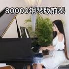 #音乐##80000(prod.by droyc)##80000#喜欢的点赞+关注哟~~想听什么可以评论💕💕