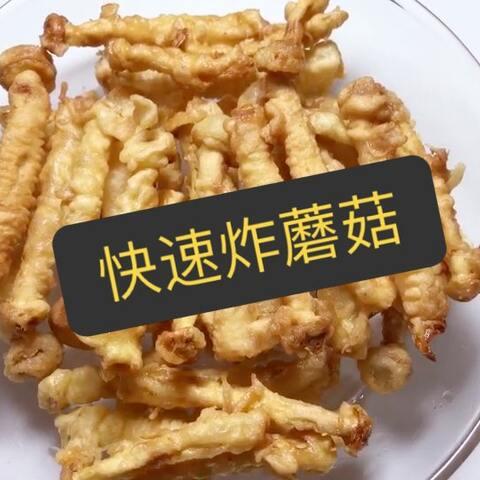 炸美食#蘑菇##万圣节搞怪冰箱##排骨v美食#-五花肉和美食放食谱图片