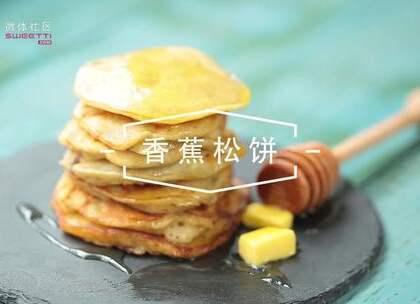 口感绵软的香蕉松饼,在锅里煎的时候会一点点蓬起来,这种稍纵即逝的小确幸,是秋天微凉清晨的暖心早餐~更多美食关注微信:微体社区,sweetti.com。