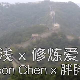 当《搁浅》遇见《修炼爱情》,当胖胖胖对Jason Chen友转黑😤😤😤都给我留意最后15秒花絮#音乐#