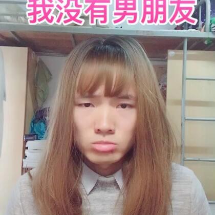 #我没有男朋友##美拍有戏##搞笑#我当然没有男朋友,我有女朋友啊🙈🙈……突然觉得女生好幸苦,这么长的头发太难收拾了,弄了我好久😐@美拍精彩合集 @美拍小助手