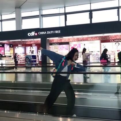 机场日常发神经~哈哈哈哈#money++money##有戏演技王#@美拍小助手