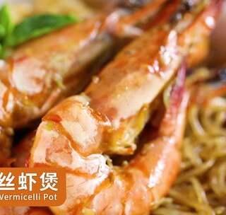 #泰国# 吃了这个【粉丝虾煲🦐】,分分钟想飞去泰国[憧憬]。不管工作再忙,嘴巴也要去世界各地旅行~ #美食##我要上热门#