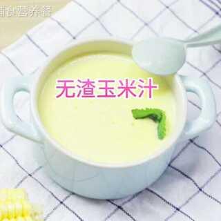 我和小柚子都喜欢玉米汁的那甜...