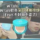 W.Lab水滴气垫💦 W.Lab本社职员亲自使用的视频!🤗 观察一天的过程大公开!✨ 水润遮瑕肌肤苦恼噢!👍 #开箱视频##气垫推荐##好物推荐##美妆##水滴气垫##wlab#