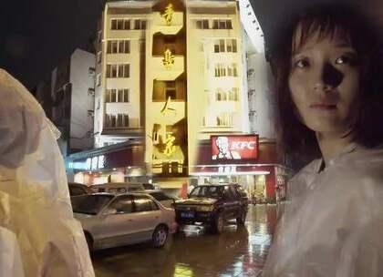 美女不惜重金雨夜疯狂探险青岛四大凶楼(1)#我要上热门#@美拍小助手#搞笑##探险#