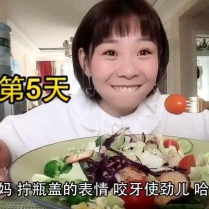 #吃秀##减肥7天乐#5day 体重:不详(在单位吃完早饭回来就没上称) 早餐:(小米粥➕鸡蛋) 午餐:(鸡肉金枪鱼蔬菜沙拉) 晚餐:🈚 小瘦子们打卡打卡跟上跟上😘