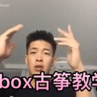 如何用你的嘴巴做中国乐器—古筝!觉得像的来给我评个666吧#热门##beatbox##音乐#