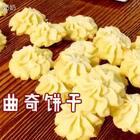 无蛋曲奇饼干#美食#