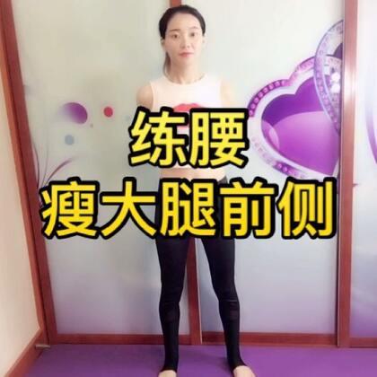 #瘦腿##运动#这个动作不仅可以瘦大腿前侧还可以瘦侧腰🏃🏻♀️学会的记得点❤评论告诉我你最想瘦的地方!继续更新教程@美拍小助手 #帅姐瘦身护肤#