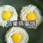 #美食##我要上热门@美拍小助手#鸟巢鸡蛋饼