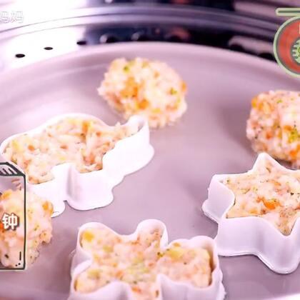 #宝宝辅食这样#今天的菜谱是让宝宝更聪明的虾仁蔬菜芝士丸,适合12个月以上的宝宝食用,妈妈来一起来学吧~#拜托了妈妈#