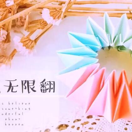 烟花无限翻折纸,非常有趣的折纸,无聊的时候可以折一个打发时间☺#手工#背景乐写在视频末尾哦!