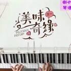 美味奇缘片尾曲遥远的承诺甜美钢琴版#音乐##钢琴#有钢琴谱五线谱简谱