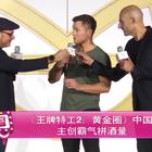 《王牌特工2:黄金圈》中国首映 主创霸气拼酒量