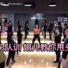 ishow每周一次的内部队训!来,娟儿教你甩头!😄😌#舞蹈##南京ishow爵士舞#@南京IshowJazzDance